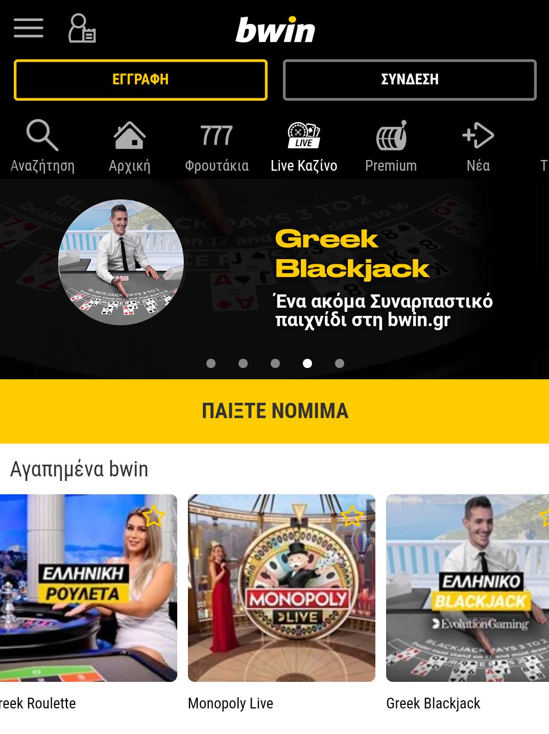 Bwin.gr Casino στο κινητό