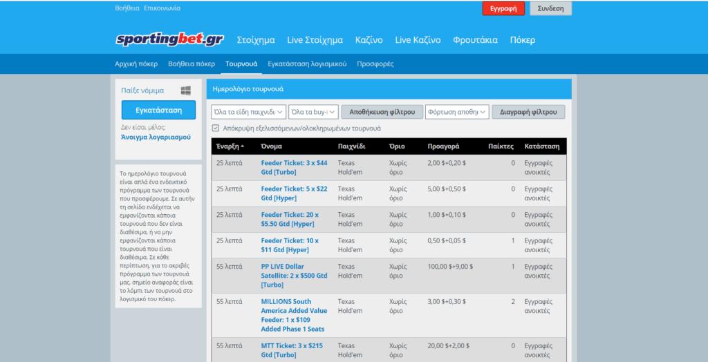 Αρχική σελίδα του πόκερ της Sportingbet