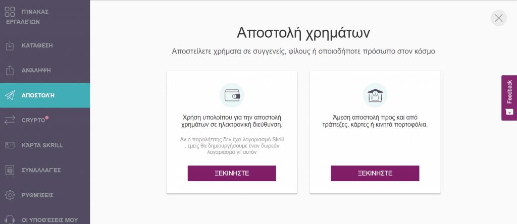 Αποστολή χρημάτων online μέσω Skrill