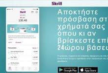 Νόμιμα online casino με Skrill στην Ελλάδα