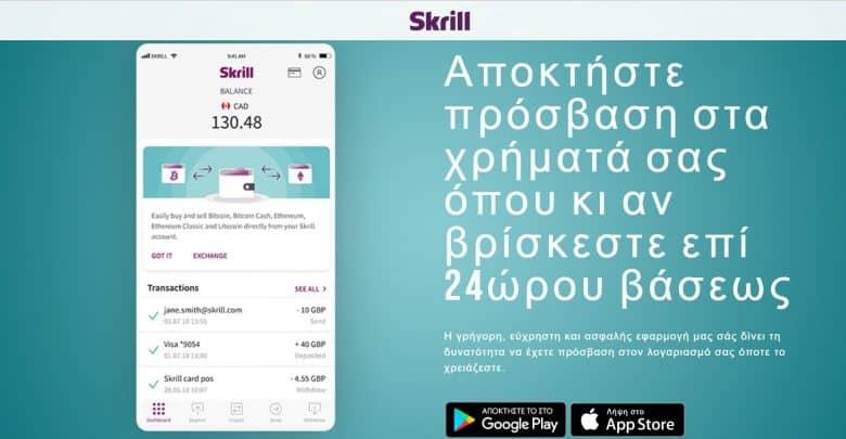 Συναλλαγές online με skrill
