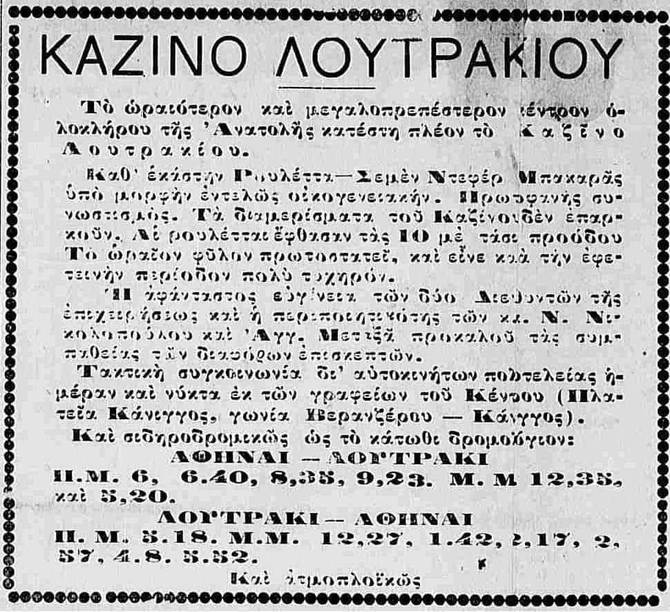 Διαφήμιση του καζίνο Λουτρακίου από τα πρώτα χρόνια της λειτουργίας του