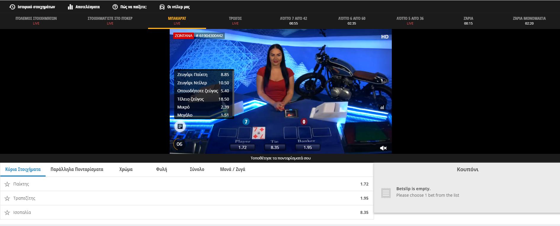 Goalbet Casino Ζωντανό καζίνο