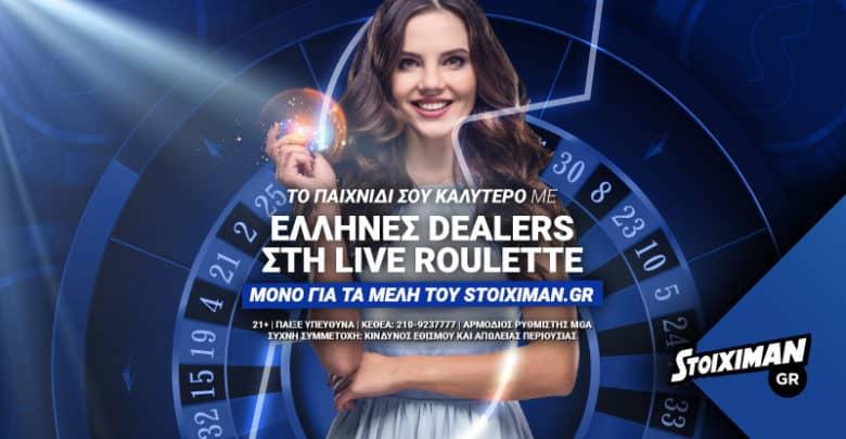 Έλληνες Dealers στο καζίνο Stoiximan