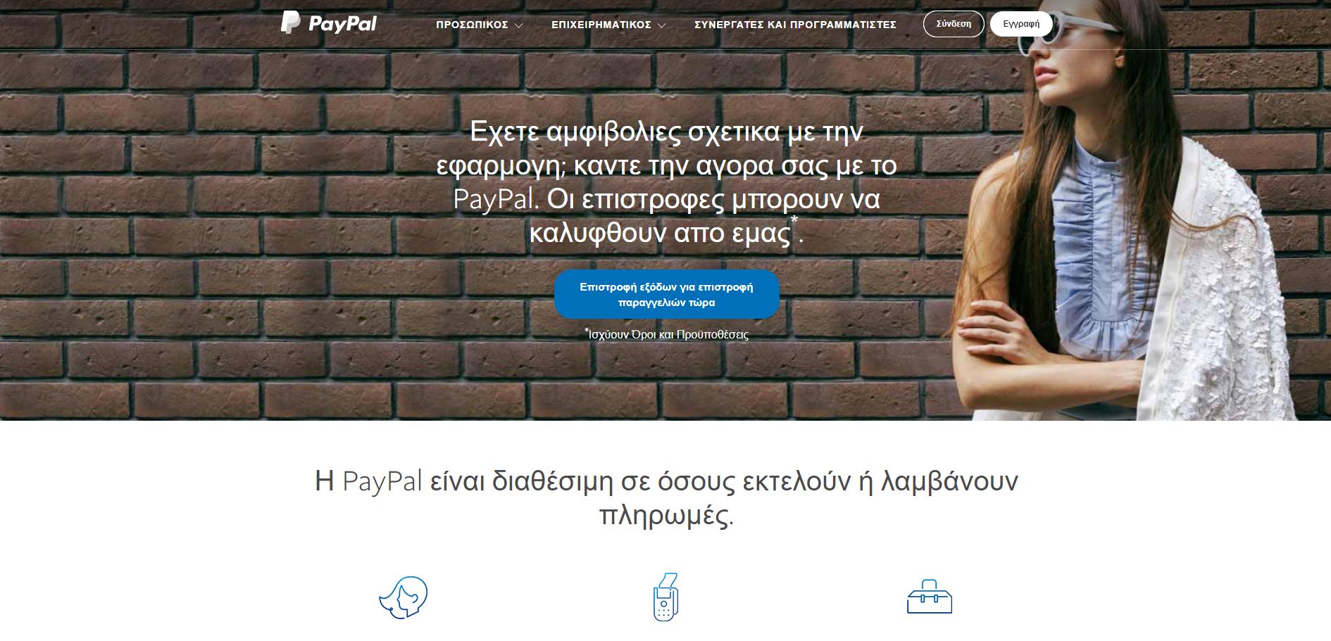 Κεντρική σελιδα του Paypal