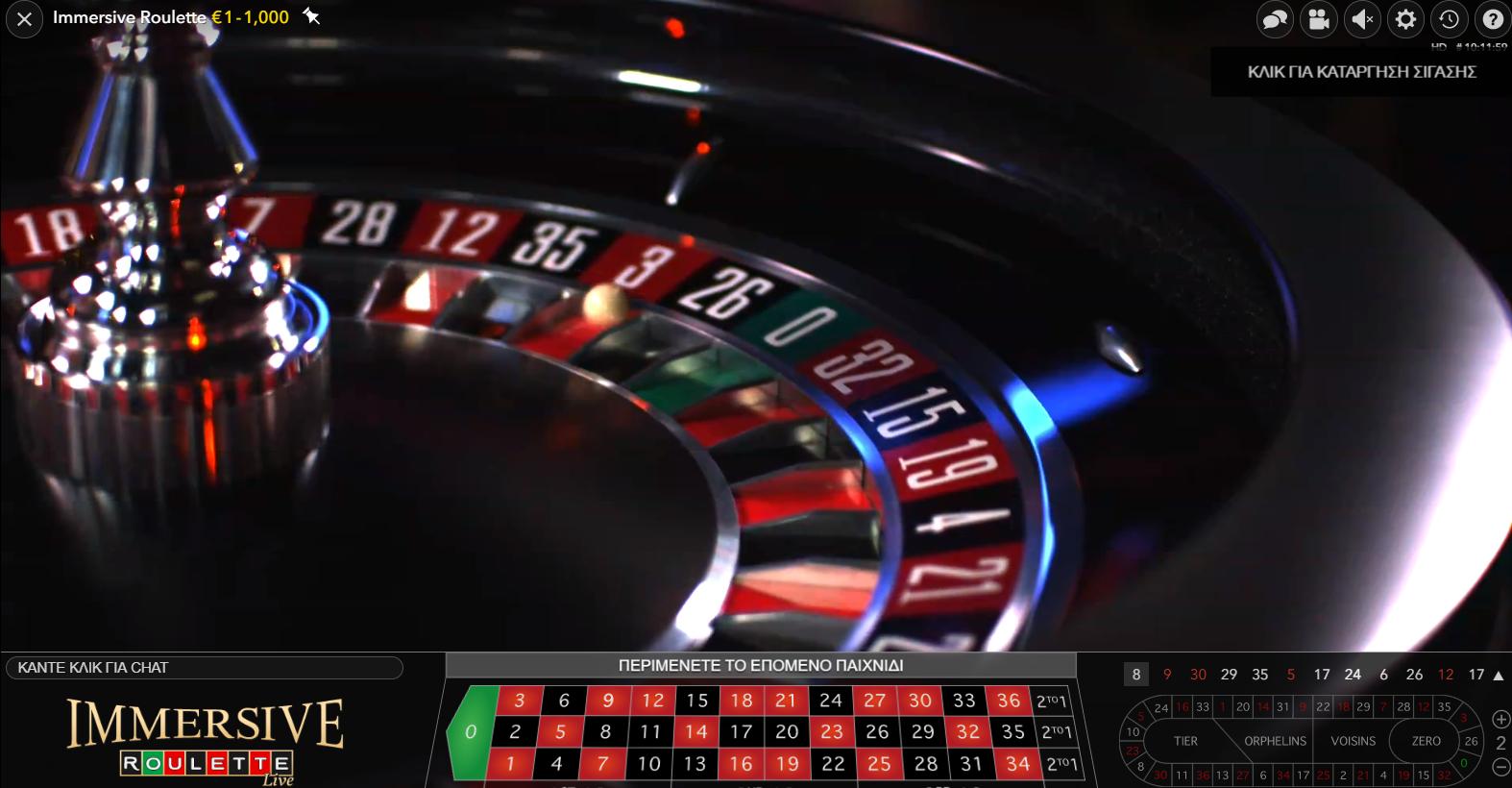 Το slow motion animation της Immersive Roulette