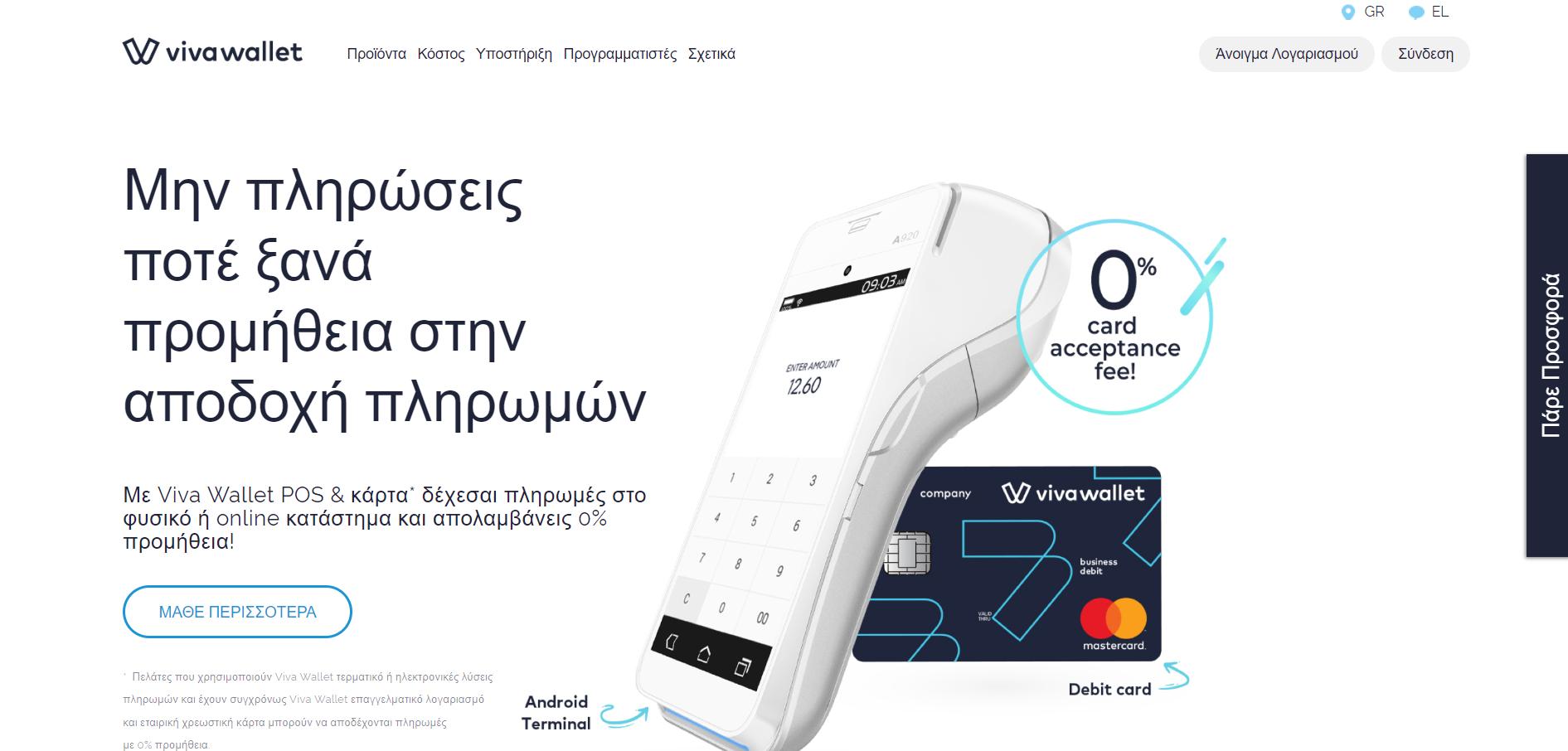 Κεντρική σελίδα Viva Wallet